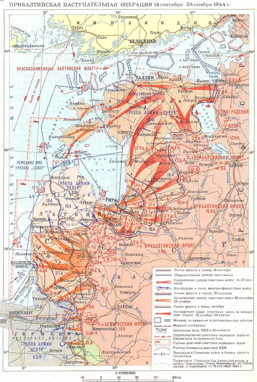 В сентябре же 1944-го наши брали таллин без разрешения на въезд и шенгенской визы